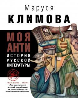 """Моя """"анти"""" история русской литературы"""