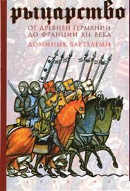 Рыцарство: От древней Германии до Франции XII века