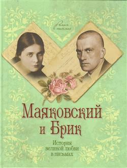 Маяковский и Брик. История великой любви в письмах