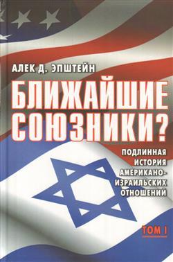 Ближайшие союзники? Подлинная история американо-израильских отношений. В 2х томах