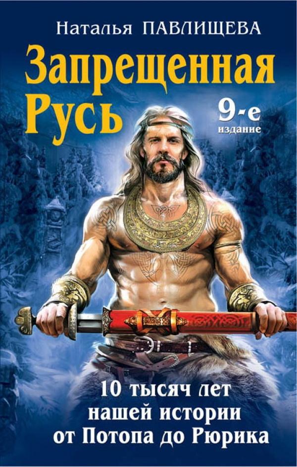 Запрещенная Русь. 10 тысяч лет нашей истории — от Потопа до Рюрика. 9-е издание