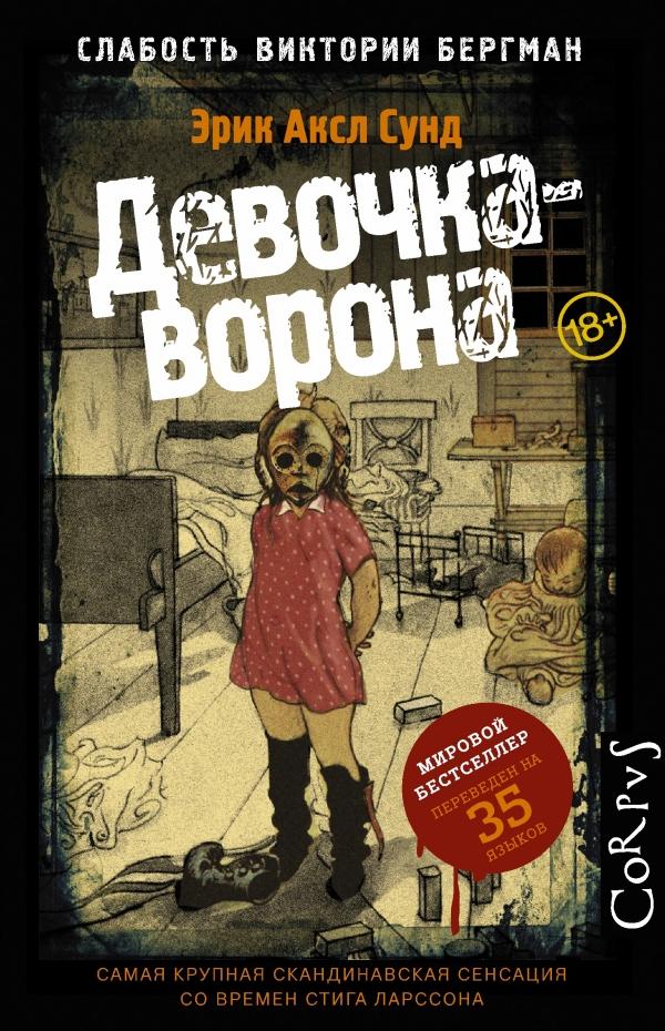 Слабость Виктории Бергман. Часть 1. Девочка-ворона.