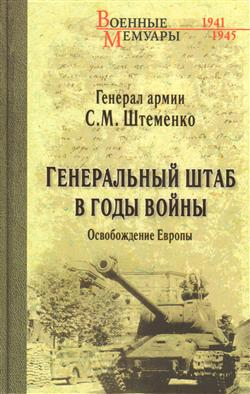 Генеральный штаб в годы войны. Освобождение Европы. Книга 2