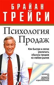 Психология продаж. 2-е издание
