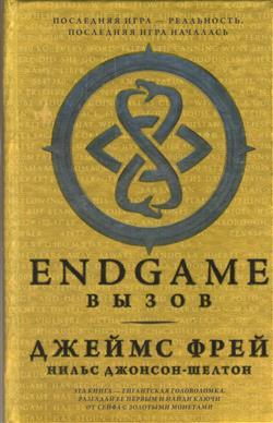 Endgame: Вызов
