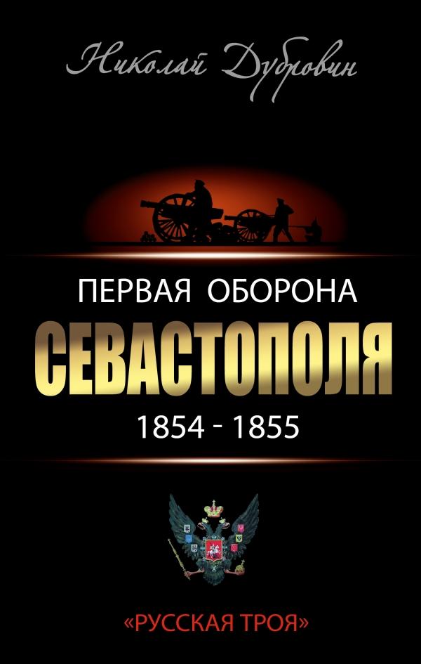 Первая оборона Севастополя 1854—1855 гг.