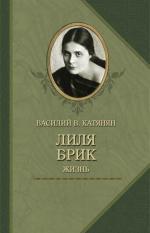 Лиля Брик. Жизнь. 2-е издание