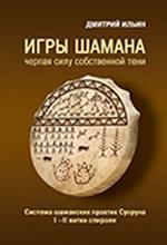 Игры шамана: черпая силу собственной Тени. Система шаманских практик Суоруна I—II витки спирали