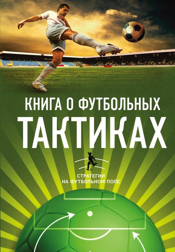 Книга о футбольных тактиках. Cтратегии на футбольном поле
