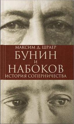 Бунин и Набоков. История соперничества. 2-е издание