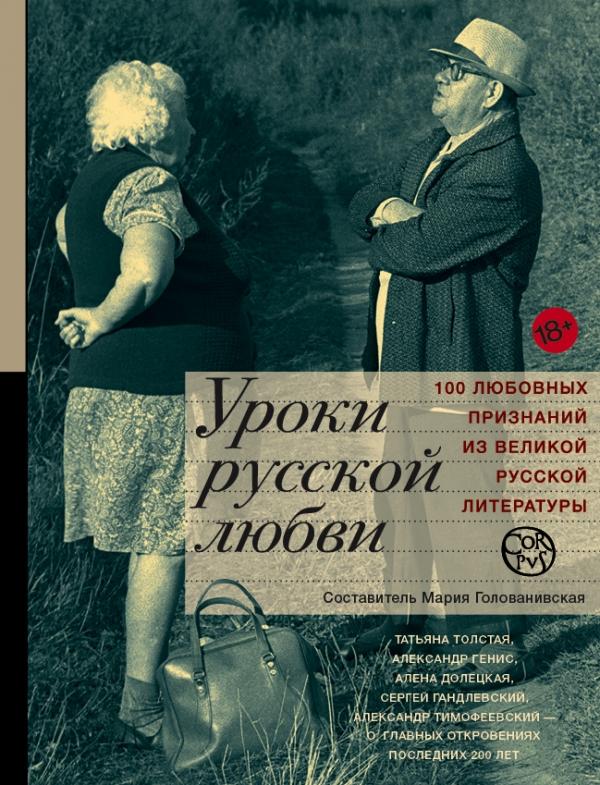Уроки русской любви. 100 любовных признаний из великой русской литературы