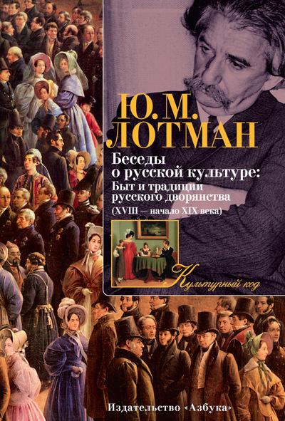 Беседы о русской культуре: Быт и традиции русского дворянства (XVIII — начала XIX века)