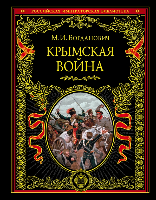 Крымская война: 1853-1856 гг.