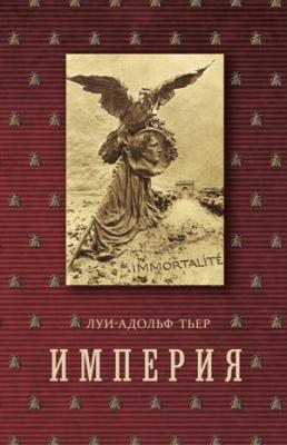 История Консульства и Империи. Том 4 из 4. Книга II. Империя