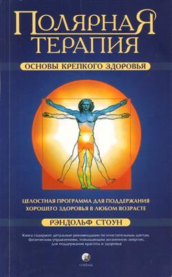 Полярная терапия: Основы крепкого здоровья