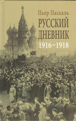 Русский дневник: Во французской военной миссии (1916—1918 г.)