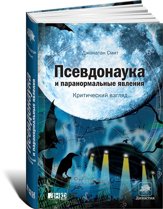 Псевдонаука и паранормальные явления: Критический взгляд. 3-е издание