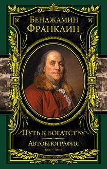 Путь к богатству. Автобиография