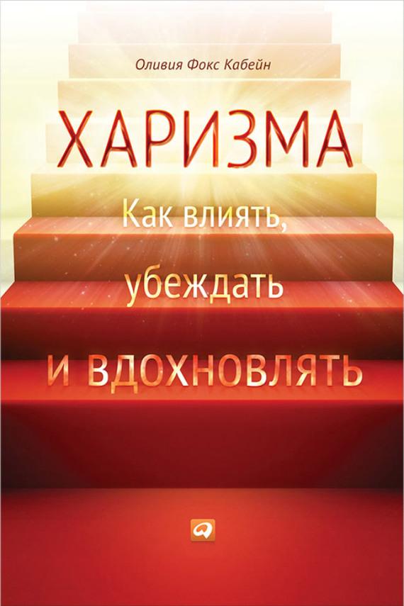Харизма: Как влиять, убеждать и вдохновлять. 3-е издание