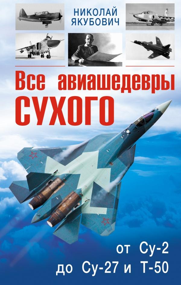 Все авиашедевры Сухого — от Су-2 до Су-27 и Т-50