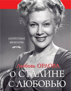 Любовь Орлова. О Сталине с любовью
