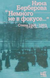 Немного не в фокусе… Стихи. 1921-1983
