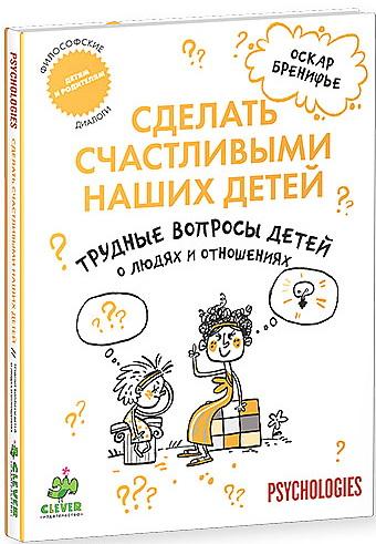 Трудные вопросы детей о людях и отношениях
