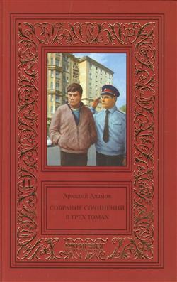 Собрание сочинений. В 3 томах