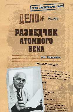 ГСС Разведчик атомного века
