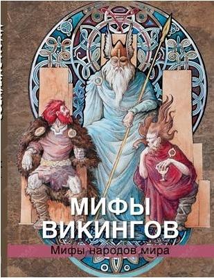 Мифы викингов. Мифы народов мира