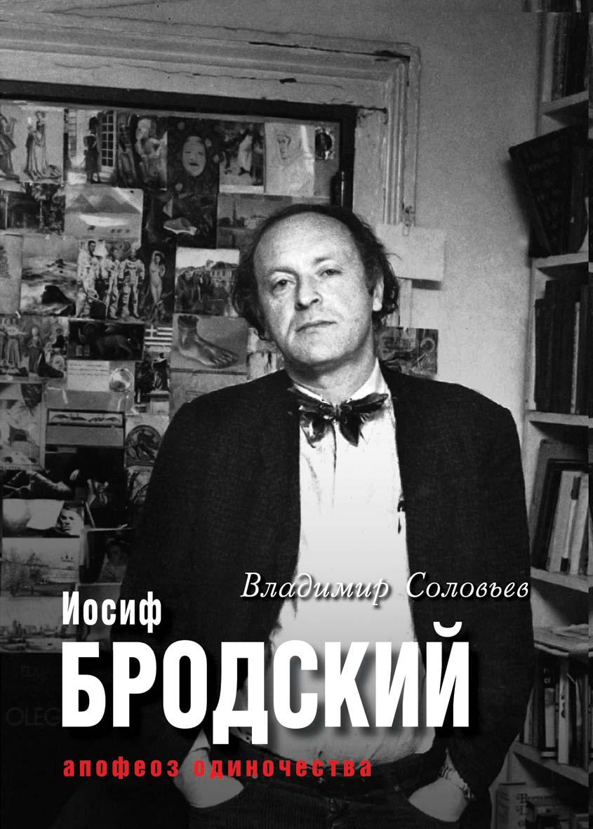 Иосиф Бродский. Апофеоз одиночества