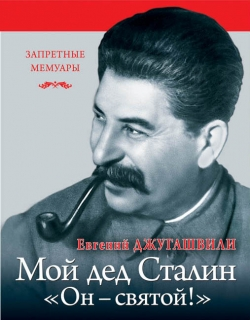 Мой дед Иосиф Сталин.