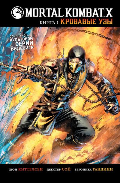 Mortal Kombat X. Книга 1: Кровавые узы