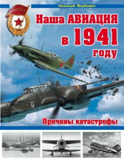 Наша авиация в 1941 году. Причины катастрофы