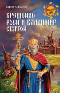 Крещение Руси и Владимир Святой