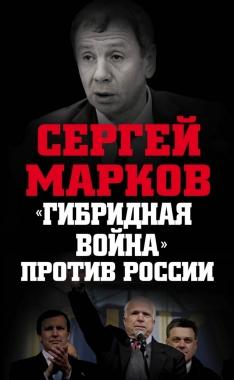 """Гибридная война"""" против России"""
