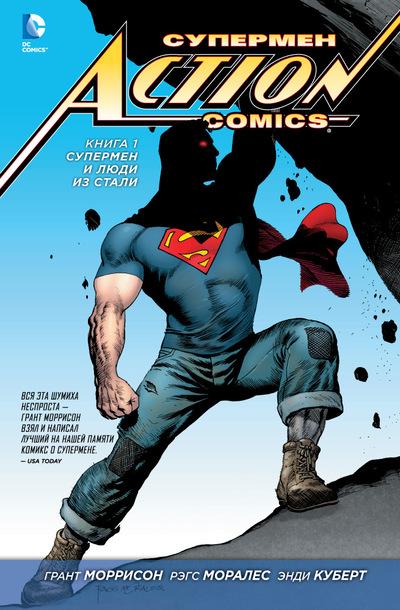 Супермен. Action Comics. Супермен и Люди из Стал. Книга 1