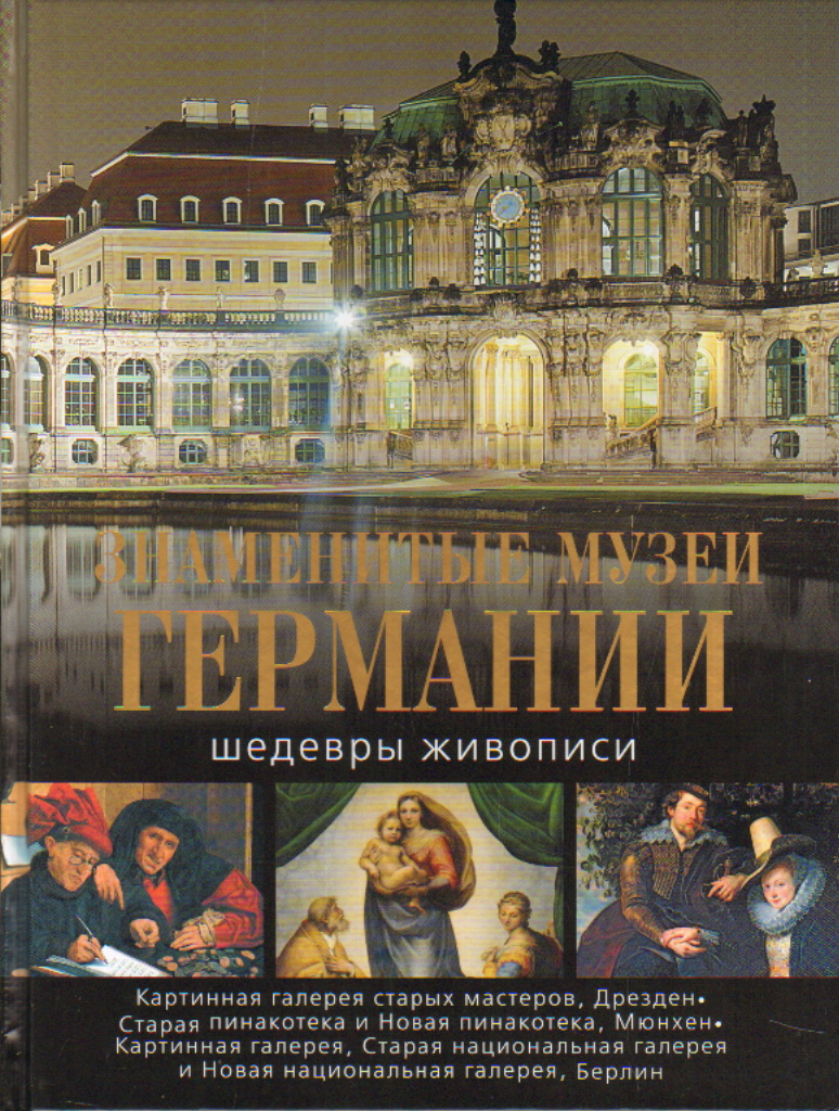 Знаменитые музеи Германии: шедевры живописи