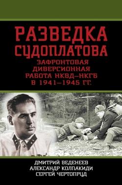 Разведка Судоплатова. Зафронтовая диверсионная работа НКВД — НКГБ в 1941-1945 года[