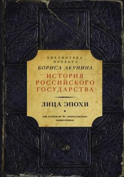 Лица эпохи. От истоков до монгольского нашествия: сборник