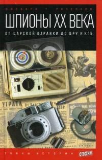 Шпионы XX века: от царской охранки до ЦРУ и КГБ