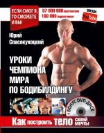 Как построить тело своей мечты. Уроки чемпиона мира по бодибилдингу. (+ DVD)