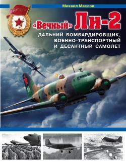 """""""Вечный"""" Ли-2-дальний бомбардировщик, военно-транспортный и десантный самолет"""