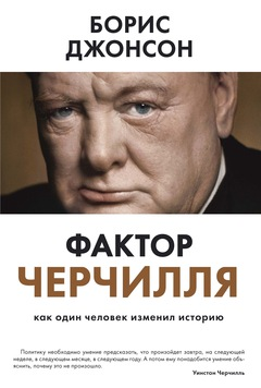 Фактор Черчилля. Как один человек изменил историю