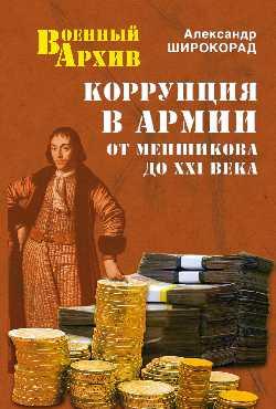 Коррупция в армии. От Меншикова до ХХI века