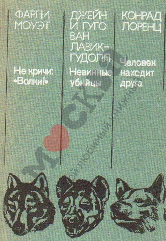 Не кричите волки книга скачать