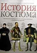 Комиссаржевский Ф. История Костюма Скачать