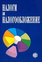 Налоги и налогообложение (07 г.). 2-е изд., перераб. и доп. учебник, 2-е изд., перераб. и доп., ВУЗ Возрастная...
