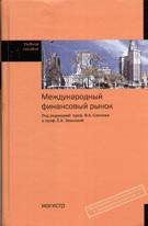 Международные финансовые рынки учебник