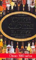 Купить Крепкие спиртные напитки (Бортник О.И.) в интернет-магазинах.